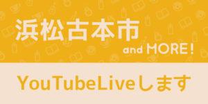 浜松古本市YouTubeLive